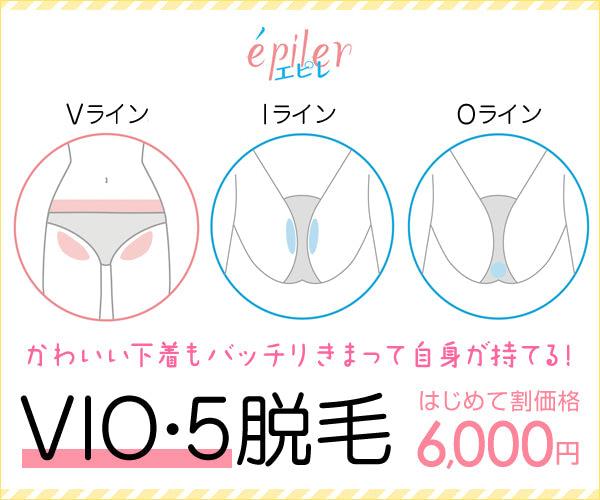 エピレも6,000円でVIOをお試し可能!
