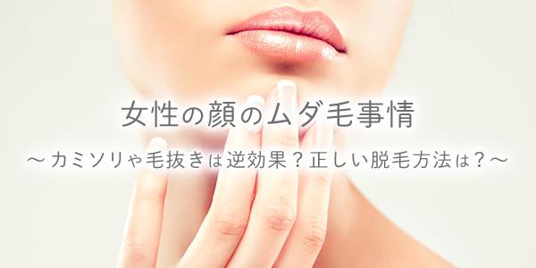 女性の顔のムダ毛事情!その自己処理方法は危険です