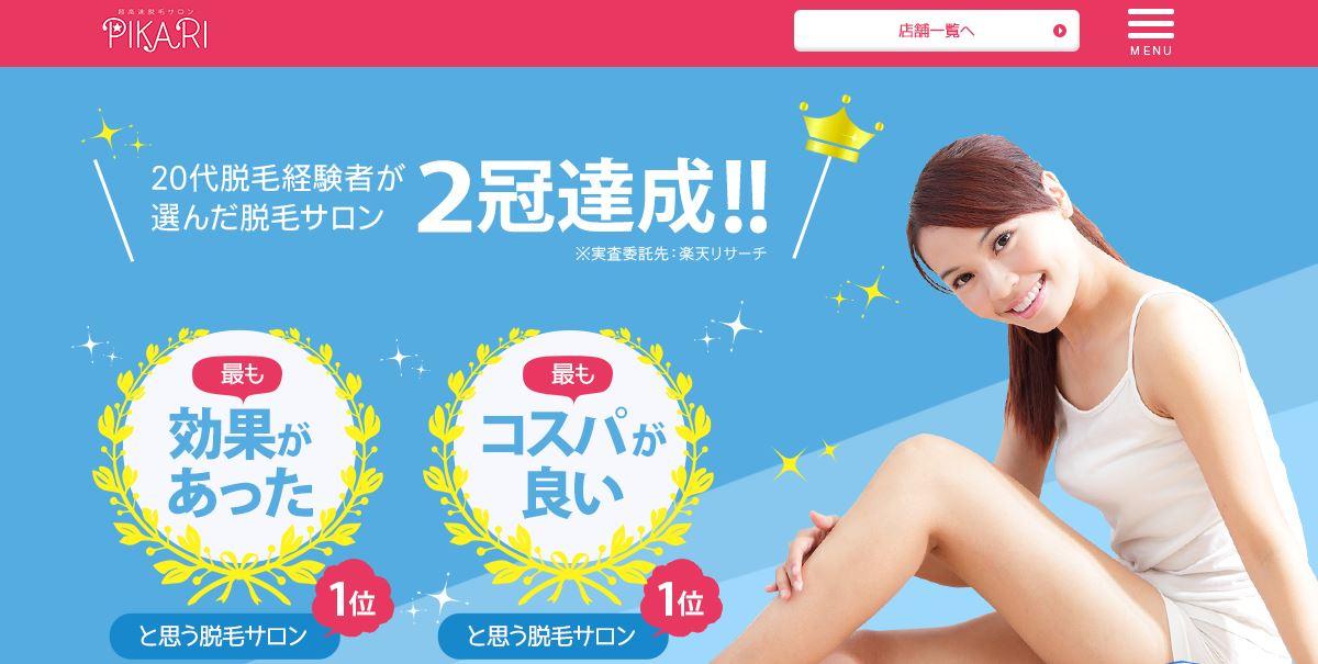 ピカリ-脱毛の口コミ調査サイト【脱毛レシピ】